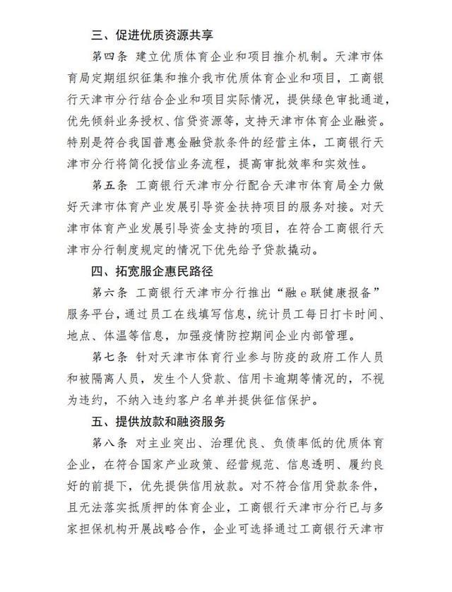 好消息!天津10条措施,助力体育产业发展-今日股票_股票分析_股票吧