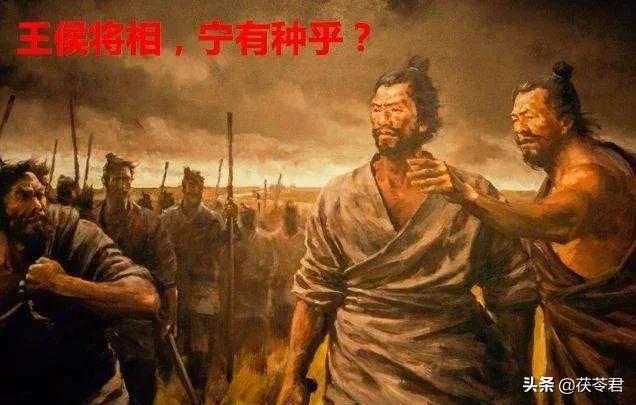 """#历史# 你认为中国古代史上最振聋发聩的一句话是什么?          我认为是这一句:""""王侯将相,宁有种乎!""""          这句话出自《史记·陈涉世家》:陈胜佐之,并杀两尉。召令徒属曰:""""公"""