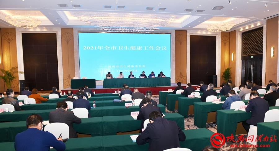 2021年渭南市卫生健康工作会议召开(组图)