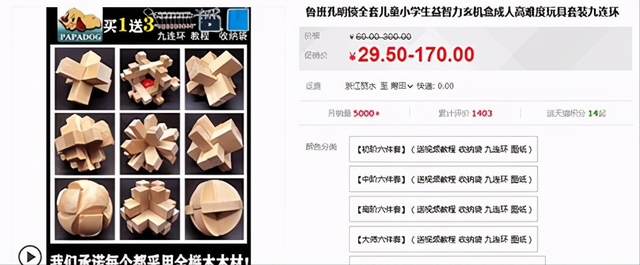 如何利用积木玩具如鲁班锁,使月收入超过万元?