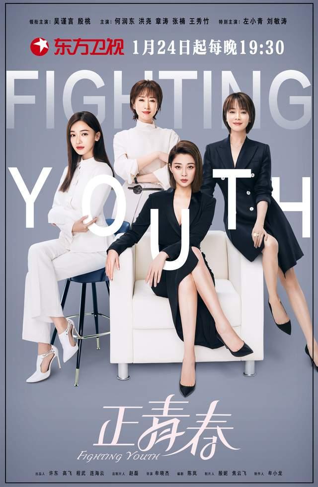 东方卫视《正青春》1月24日播出,吴谨言殷桃演绎酷飒职场秀!