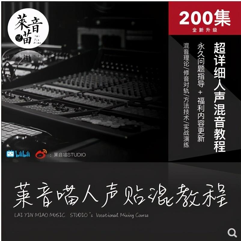 莱-音-喵人声贴唱后期混音教程[200集](6.98GB)