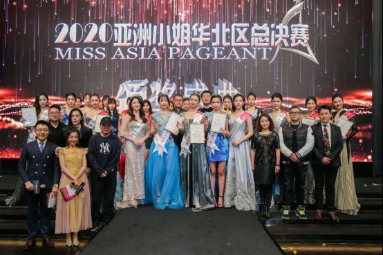 Belove承办2020亚洲小姐华北区总决赛完美落下帷幕