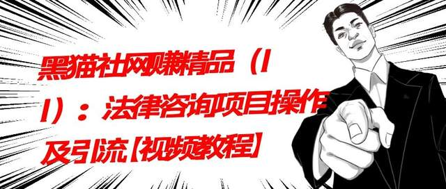 黑猫社网赚精品(11):法律咨询项目操作及引流【视频教程】