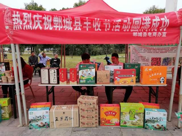 郸城:直播带货演绎别样农民丰收节