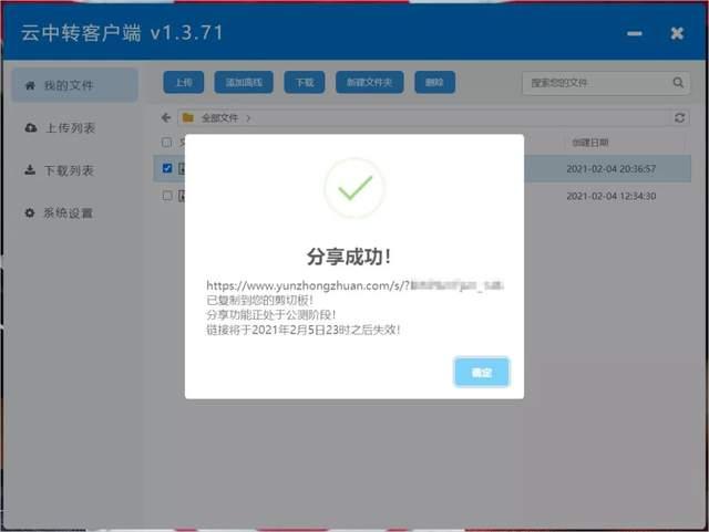 不限速 + 离线下载 + 大文件的免费无限容量云盘 第5张
