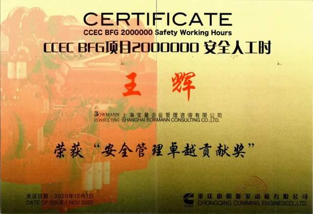 """宝曼咨询荣获康明斯""""CCEC BFG 项目200万安全人工时卓越贡献奖"""""""