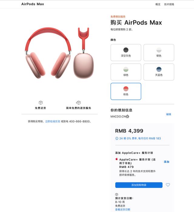 苹果又又又发布新品了!头戴式耳机终于亮相了 Apple 支持 第8张