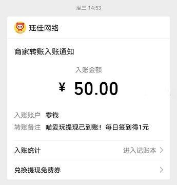 喵喵爱玩:每天领1元,已到账,玩游戏兼职平台插图3