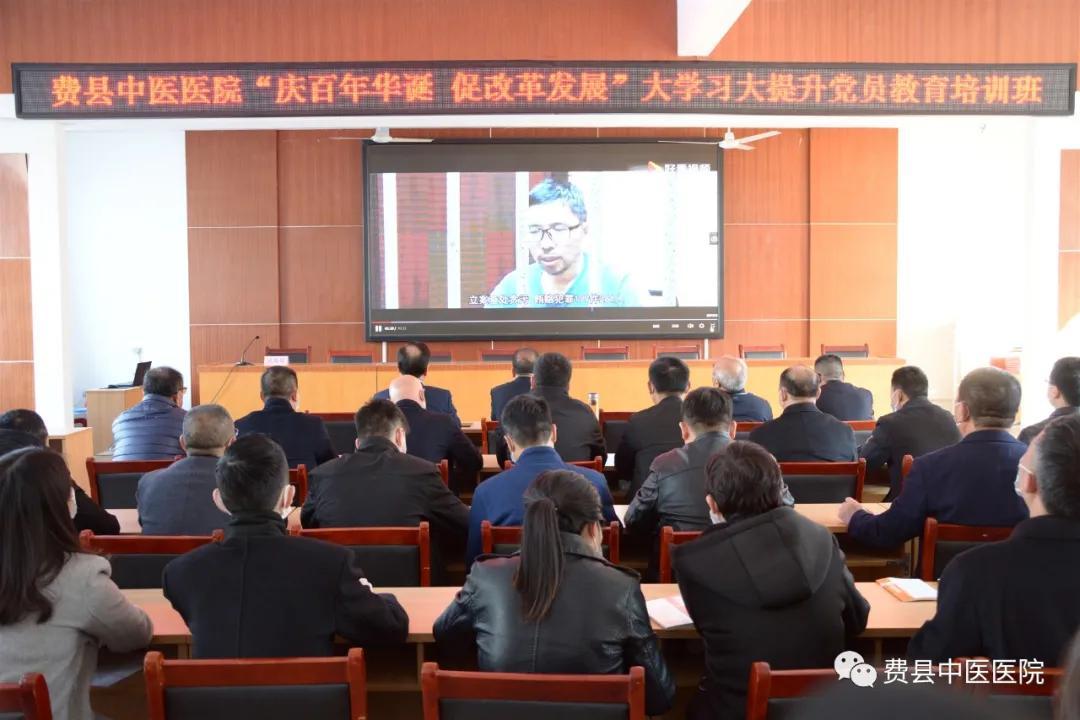 """费县中医医院举办""""庆百年华诞 促改革发展""""教育培训班"""