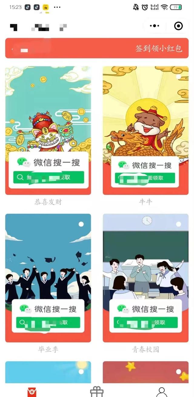 微信红包封面玩法分享,有人日引流3万粉,有人变现10W+插图15