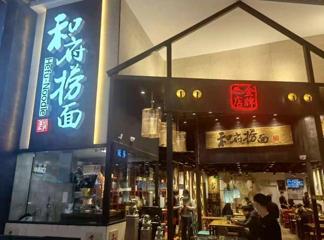 """和府捞面""""不务正业""""卖火锅!按""""份""""卖,不能加菜、还没小料"""