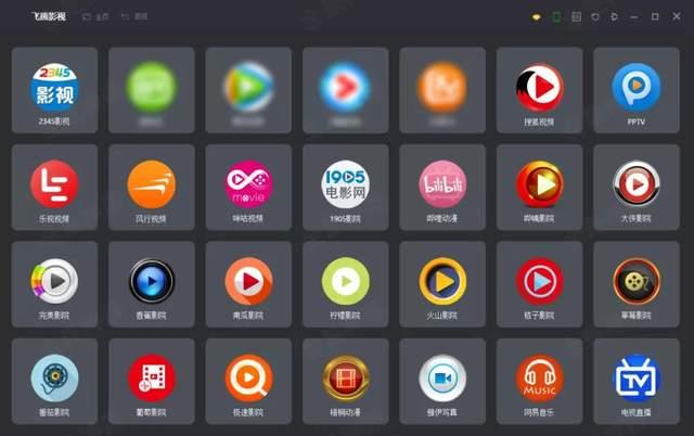 十分强大的视频播放类的软件,一键破解 28 个影视平台,从此告别会员充值! 资源分享