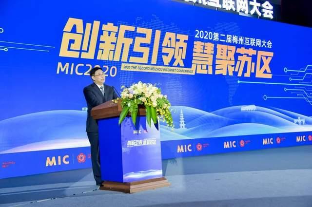 """""""创新引领·慧聚苏区""""2020第二届梅州互联网大会今日盛大召开"""