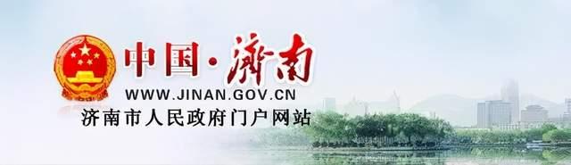 济南市连出三个重磅文件 事关政府投资管理、股权投资改革和支持初创企业发展
