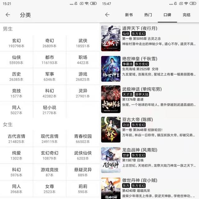 推荐一款不错的安卓免费小说软件,全网小说都可以免费观看! 资源分享