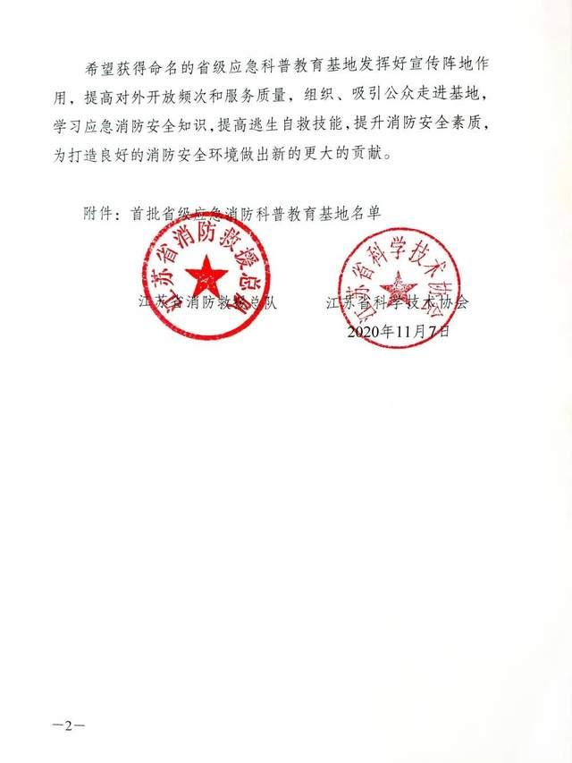 """江苏首批!""""省级应急消防科普教育基地""""荣誉落户淮安市民防馆"""