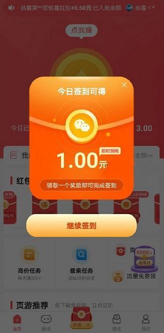 喵喵爱玩:每天领1元,已到账,玩游戏兼职平台插图1