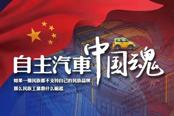 网友怒评:央媒沦为外资合资品牌汽车的吹鼓手,可耻
