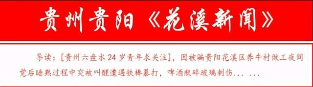 贵州贵阳《花溪新闻》