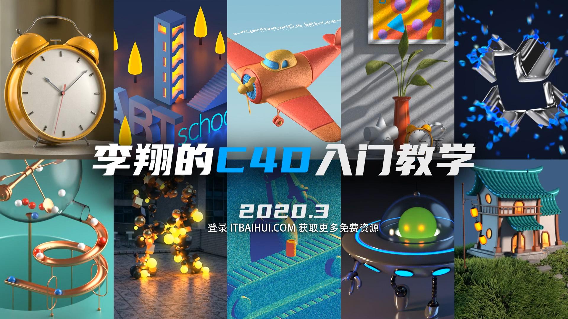 C4D入门视频教程-it百汇网