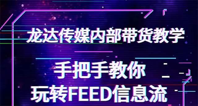 龙达传媒内部抖音带货密训营:手把手教你玩转抖音FEED信息流,让你销量暴增