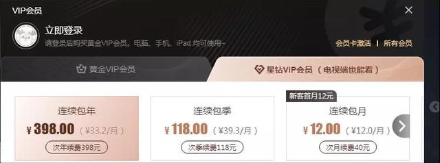 躺赚项目之 VIP 共享账号网站如何月赚 10 万元? 网赚项目