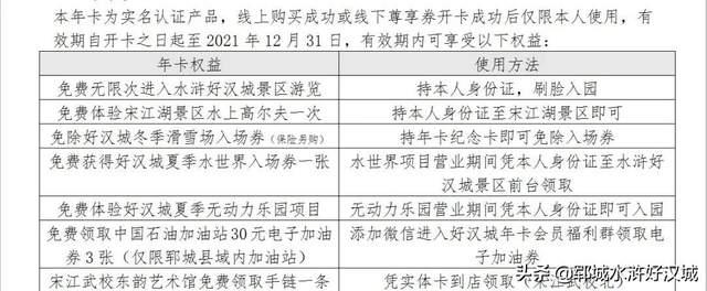 郓城水浒好汉城景区年卡介绍,你想了解的问题都在这里!(图2)