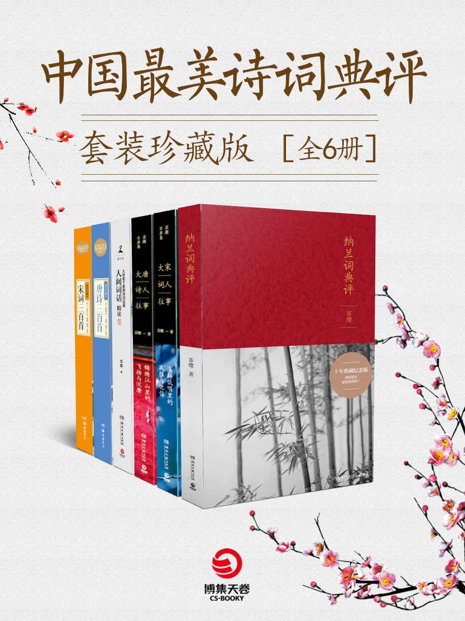 中国最美诗词典评套装珍藏版(全6册)pdf-epub-mobi-txt-azw3