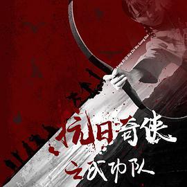 抗日奇侠之武功队2020