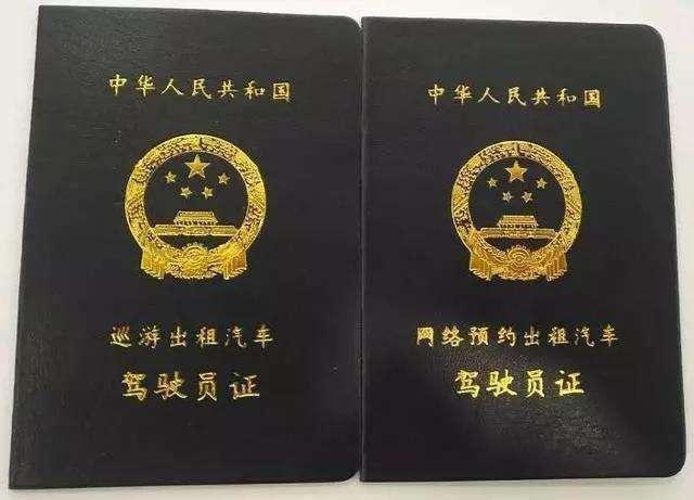 """全国人大常委会备案审查对出租车司机户籍限制说""""不""""】北京、上海开出租车须有本地户口一直是热度舆论话题。20日提请全国人大常委会审议的2020年备案审查工作情况报告对这一限制说""""不""""。报告指出,有的地方"""