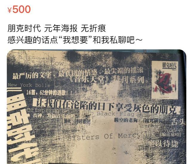 闲鱼上这张价值6666元的海报,是摇滚乐最后的挽歌
