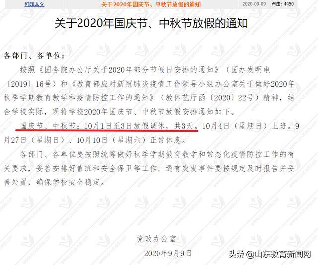 《【恒达网上平台】高校通知!中秋、国庆只放假一天…》