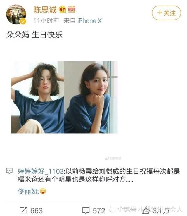 陈思诚按惯例为佟丽娅庆生 岳云鹏三年不拍戏因为佟丽娅?