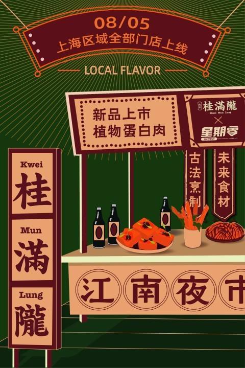 继喜茶和奈雪后,星期零再与桂满陇联名推杭帮菜植物肉餐品