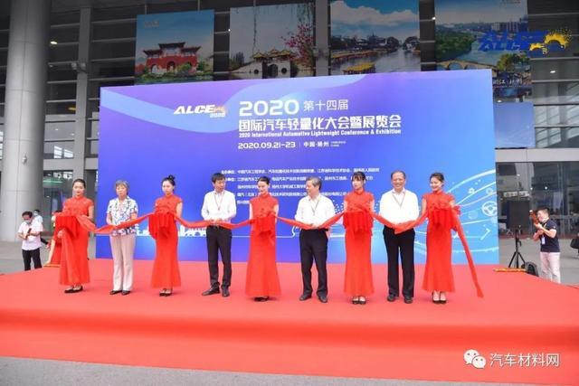 2020(第十四届)国际汽车轻量化大会暨展览会拉开帷幕