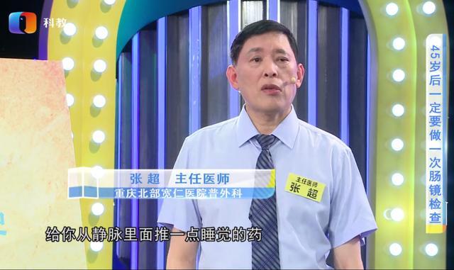 重庆电视台专访知名普外科专家张超教授:哪 4 类人最易患肠癌?如何监测肠道健康?