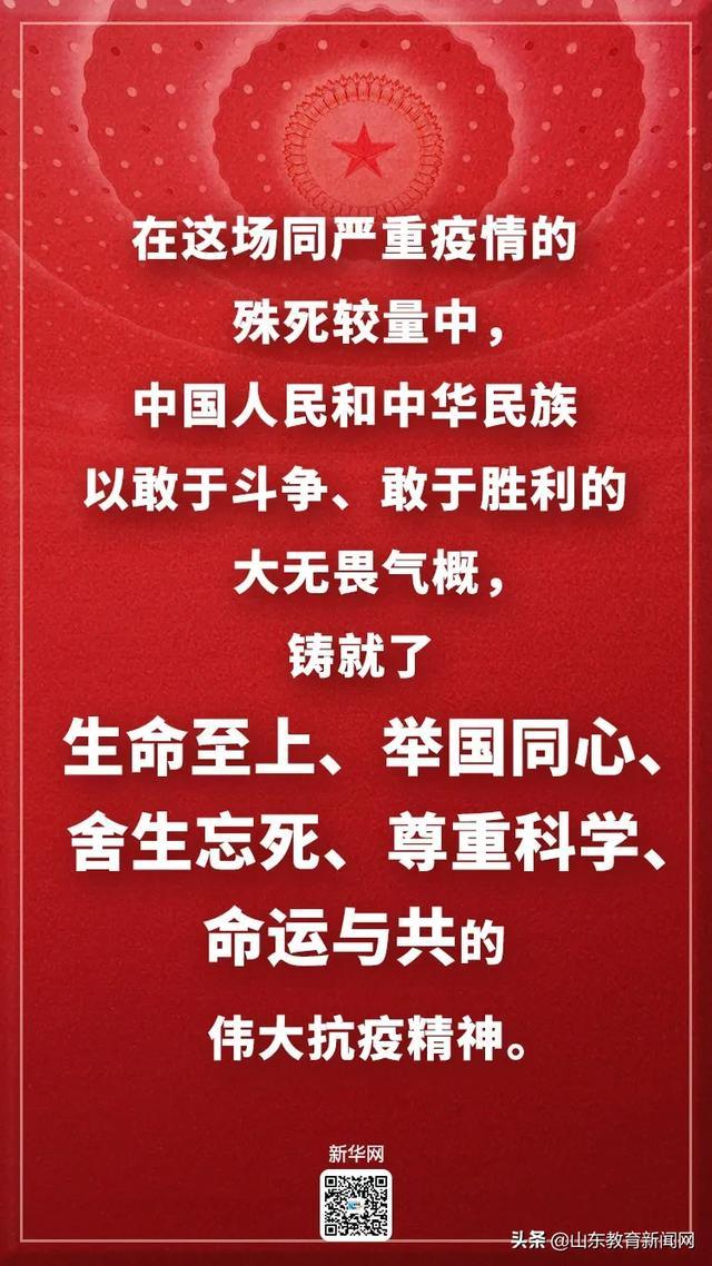《【恒达注册平台】习近平:在全国抗击新冠肺炎疫情表彰大会上的讲话》