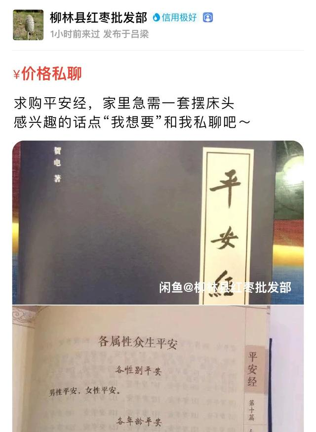 某官员写了本旷世奇书《平安经》,网友:建议送村头茅坑当厕纸