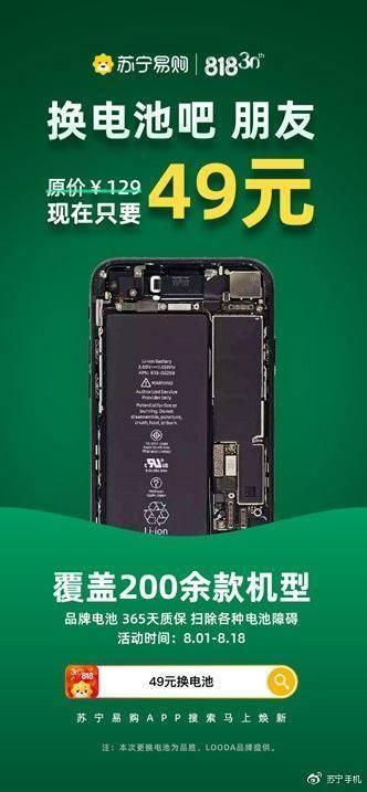 只要49元换电池!覆盖200多款机型,你的手机在列吗