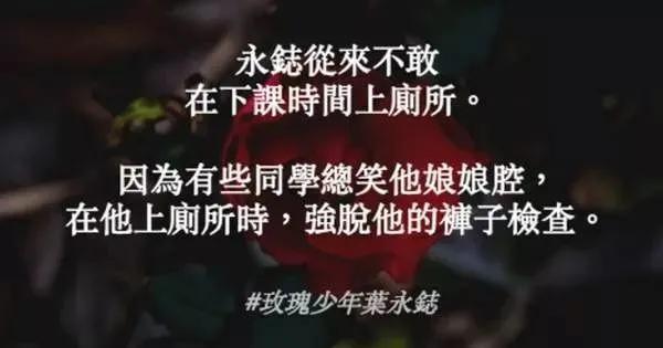 5岁的玫瑰少年叶永志之死