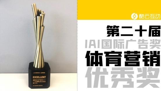 """酷云互动斩获IAI体育营销优秀奖,引爆""""屏""""魅力"""