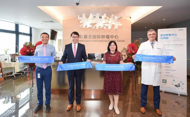 嘉会国际肿瘤中心住院部盛大开业