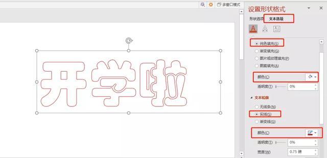 一分钟用PPT做出3D立体字,高效快捷