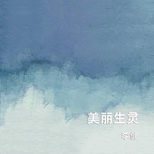 5年了李健终于要发新专辑,第一首新歌我快听100遍了