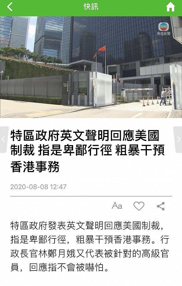 香港特区政府回应美国制裁 林郑月娥代表被制裁官员发声