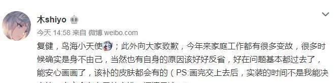 碧蓝航线画师木shiyo宣布回归 路易九世:三年已至 恭迎新衣服