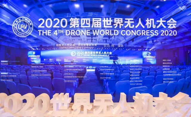 关注2020年世界无人机大会  探索和促进无人机职业教育的高质量发展