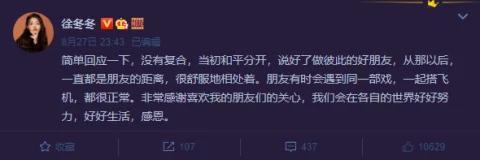 徐冬冬否认与尹子维复合:一直都是朋友的距离