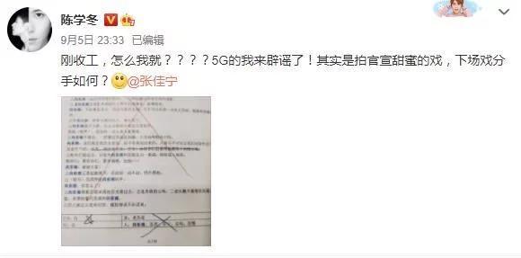 陈学冬5G速度辟谣恋情 陈学冬:下场戏分手